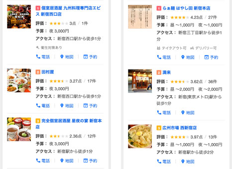 Yahoo!検索、ローカルパック