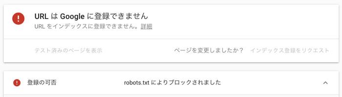 「robots.txt によりブロックされました」と表示される