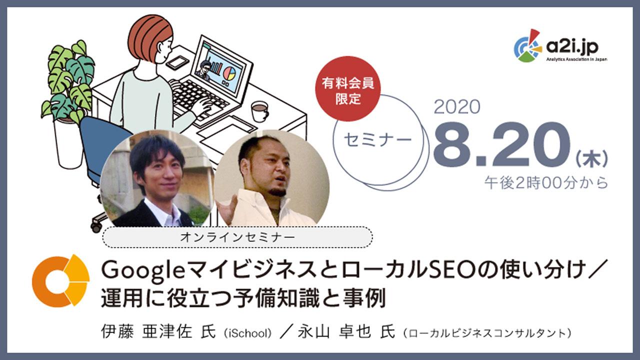 8月20日、a2iのオンラインセミナー「GoogleマイビジネスとローカルSEOの使い分け / 運用に役立つ予備知識と事例」に登壇します
