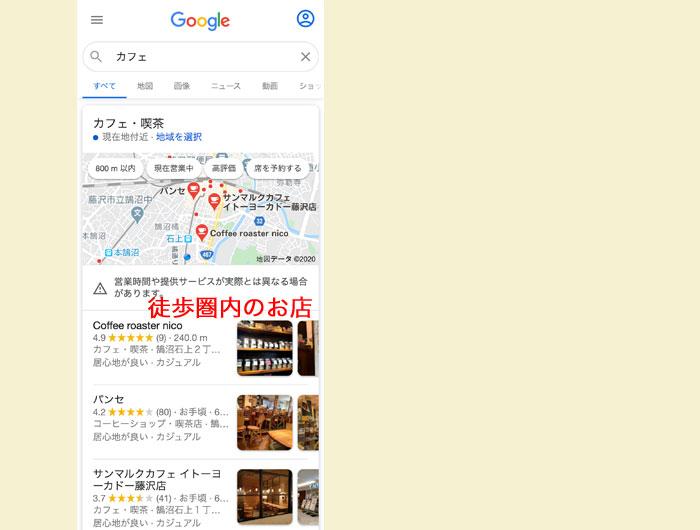ビッグワードのローカル検索の結果