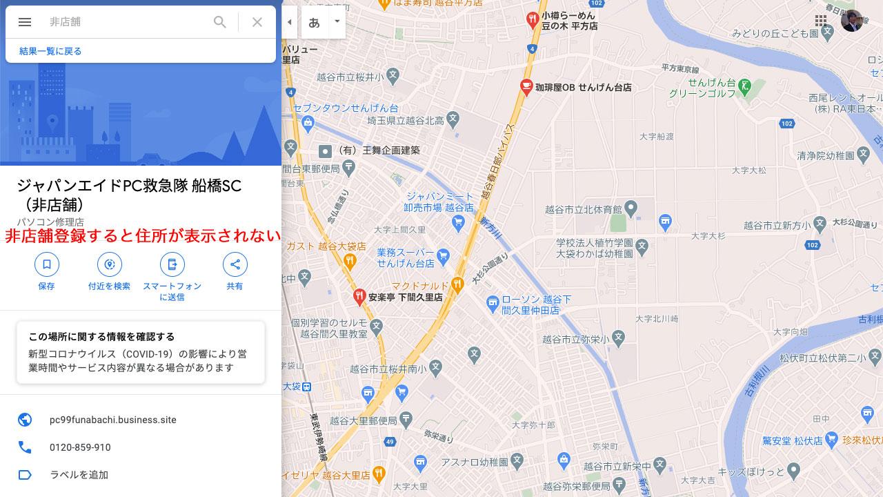 Googleマイビジネス、自宅が店舗なので住所を表示したくないときの対処方法