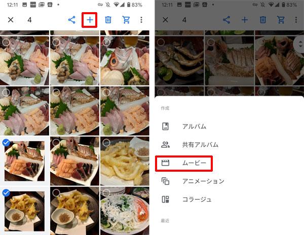 Googleフォトでムービーを作成