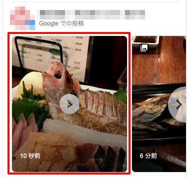 Googleマイビジネス、ナレッジパネルに表示されるサムネイルに一番最初の写真が表示される