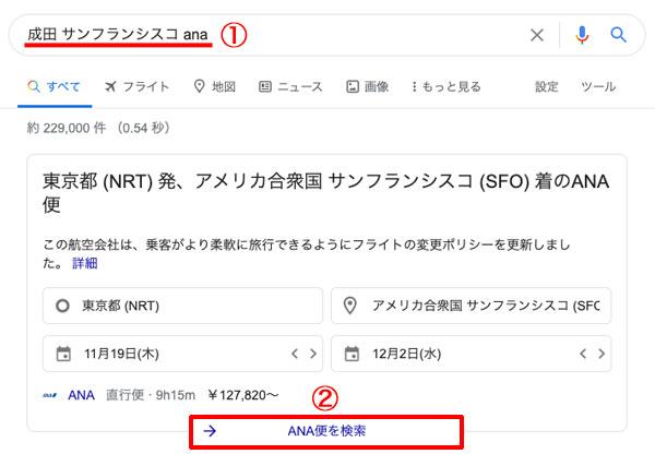 Google検索で [成田 サンフランシスコ] と検索して、Googleフライトをクリック
