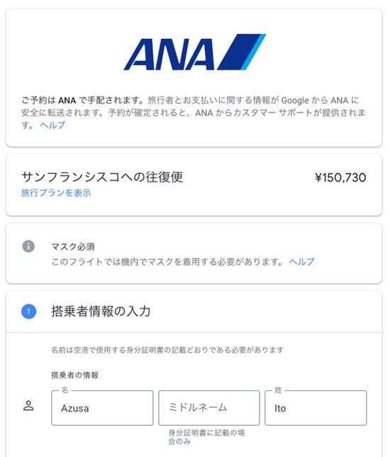 ANAの航空券をGoogle上で予約できる