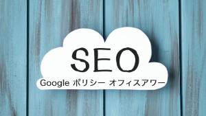Google検索オフィスアワー