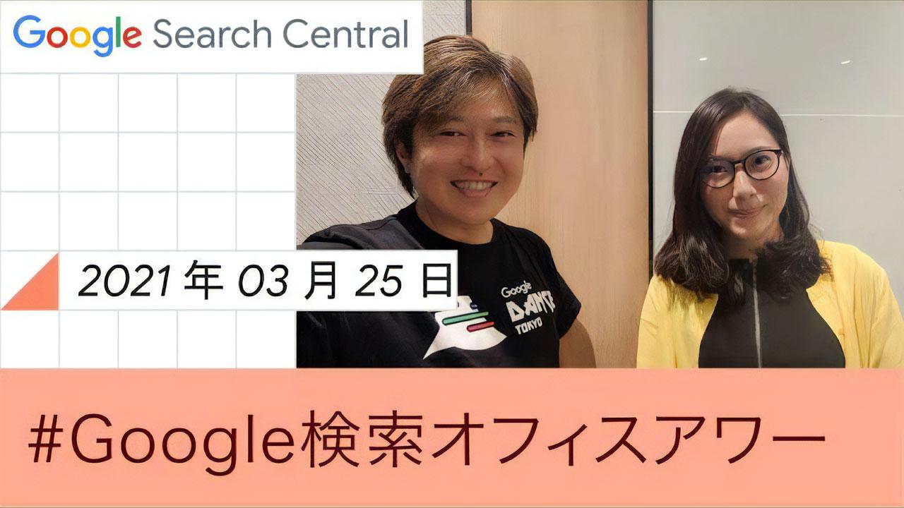 Google検索オフィスアワー、2021年3月25日