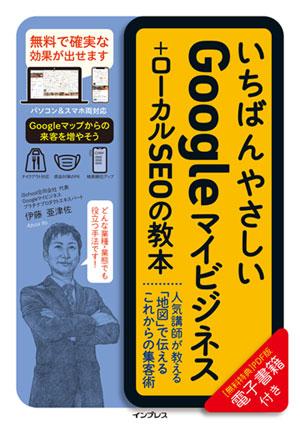書籍「いちばんやさしいGoogleマイビジネス+ローカルSEOの教本」