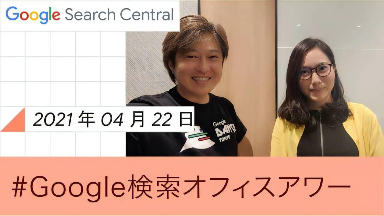 Google検索オフィスアワー、2021年4月22日